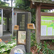横須賀街道の石碑