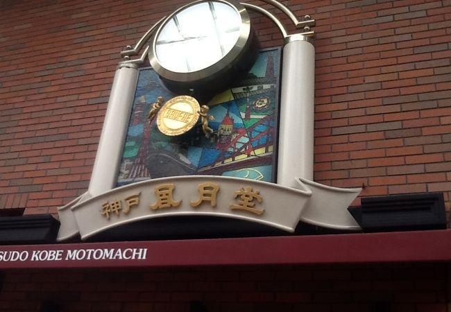 神戸風月堂 元町本店