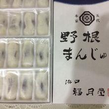 浜口福月堂 桂浜店