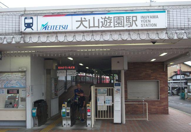 愛知県最北端の鉄道駅