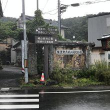 佐渡弥彦米山国定公園