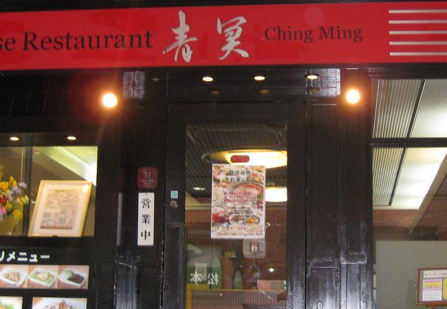 本格中華の店
