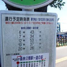 吉見町巡回バス