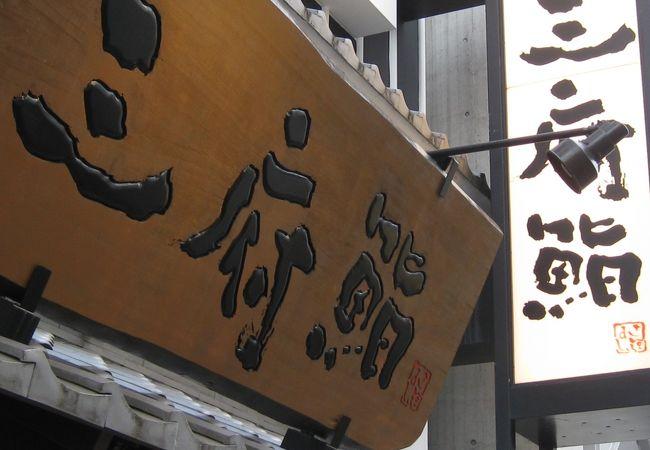 阪急茨木市駅前の鮨店