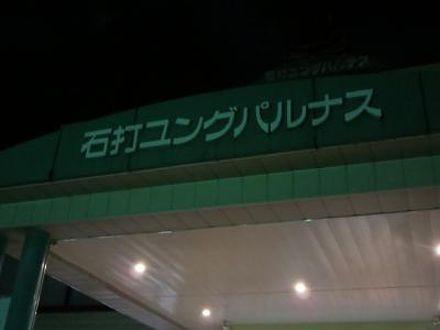 ハツカ石温泉 石打ユングパルナス 写真