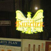 サッポロビールのビアレストラン