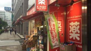 K-PORT DRUG MART (五反田八ツ山通り店)