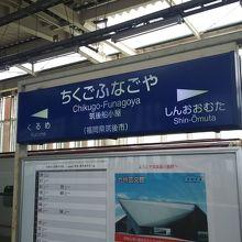 筑後船小屋駅の駅名標。