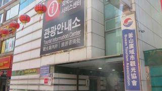 釜山広域市観光協会