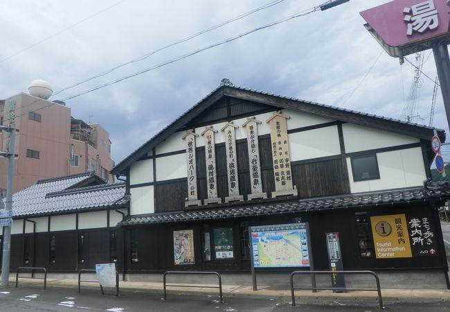浜坂駅前 まち歩き案内所