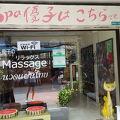 宮崎県出身の優子さんのお店、安心です。