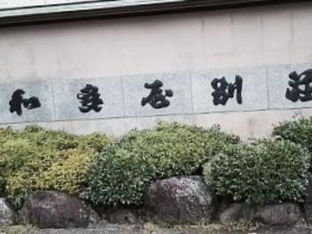 嬉野温泉 和多屋別荘 写真