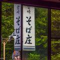 写真:そば庄 安曇野店