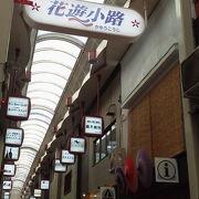細いアーケード商店街