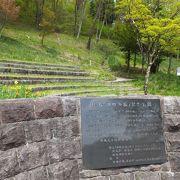 昔の歌の舞台がここ、榛名湖と分かってそれを記念して造られた公園