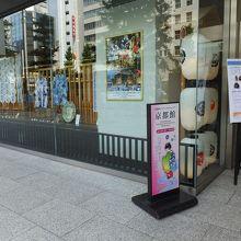 東京の一等地にあるあたり、こだわりを感じます。