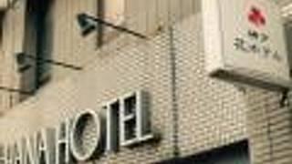 神戸 花ホテル