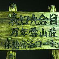 万年雪山荘 写真