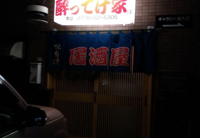 鯖江駅至近 越前食房 酔ってけ家
