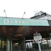 宮島への玄関口