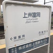 ローカル駅らしい、スタンドタイプの駅名表示