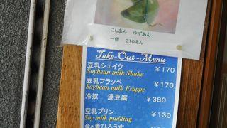 嵐山豆腐葵