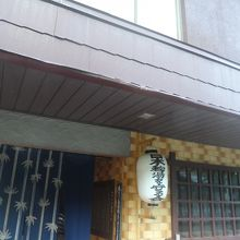 湯屋温泉 炭酸泉の宿 泉岳舘