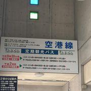 石垣港離島ターミナルから近いところにあります。