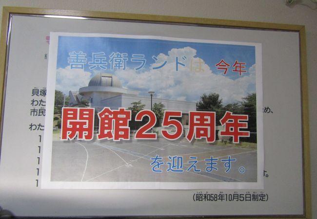 貝塚市立善兵衛ランド(天文台)