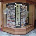 写真:道の駅 原尻の滝 レストラン白滝