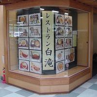 道の駅 原尻の滝 レストラン白滝