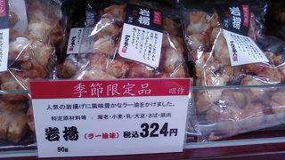 がんこ職人 (伊勢丹立川店)