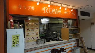 洋食とパスタの店 キッチン ローマ