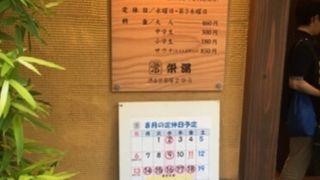 渋谷笹塚温泉 栄湯