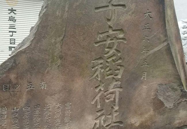 子安稲荷神社