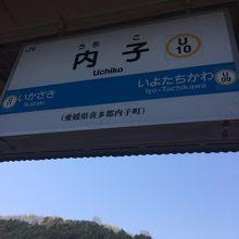 電車の本数が少ないので要注意です。