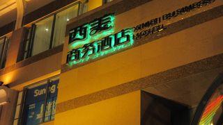 石家荘シメイビジネスホテル