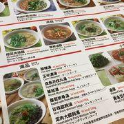 日本人が気軽に入れて気軽に食べられる カジュアルレストラン