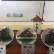 宇治の地元にも愛される和菓子屋