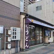 高松駅近くの早朝から営業している手打ちうどん屋さん