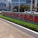 キリンビアパーク名古屋