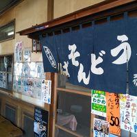 三沢駅食堂