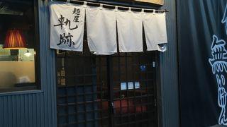 麺屋 軌跡 本店