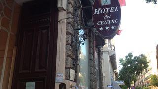 ホテル デル セントロ