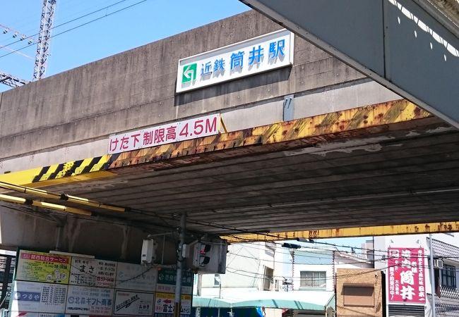 筒井駅 (奈良県)