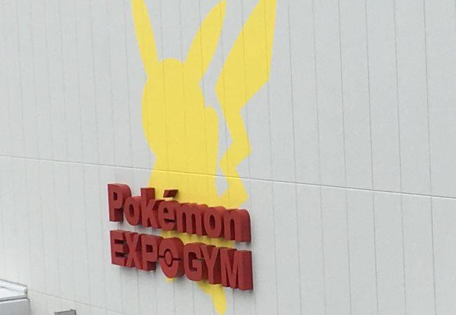 ポケモンEXPOジム