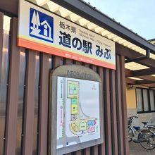 道の駅 みぶ