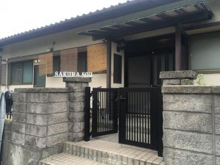 ゲストハウス さくら荘<直島> 写真
