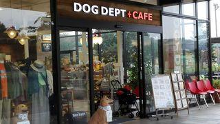 ペット店が並ぶペットエリアあり。ドッグランあり。