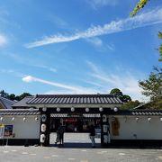 熊本の魅力が詰まった観光施設